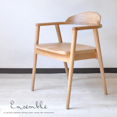 ダイニングチェア 肘付き 木製 無垢 おしゃれ チェア 肘掛け 北欧 いす 椅子 ナチュラル モダン ダイニング アンサンブル 1脚単品 ダイニングチェア Ensemble