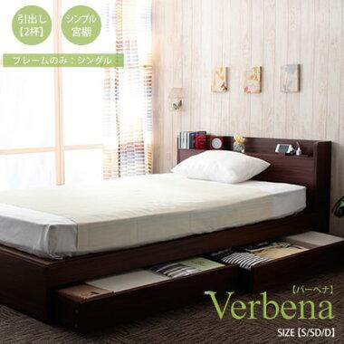 ベッドシングル『ベッドフレームバーベナS』収納ベット収納付き木製棚シンプル寝室