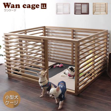 【※代引不可】ケージ 小型犬 『ワンケージ LLサイズ』 犬 犬用品 ゲート ペット 木製 天然木 ペット用品