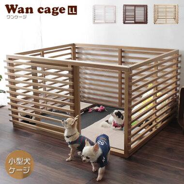 ケージ小型犬『ワンケージLLサイズ』犬犬用品ゲートペット木製天然木ペット用品
