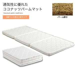 パーム 二段ベッド|マットレス 通販・価格比較   価格.com