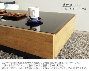 センターテーブルリビングテーブル『Ariaアリア105センターテーブル』ヴィンテージ調男前インテリア引き出し付き収納
