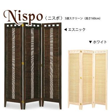 【送料無料】【3連スクリーン160Nispo-ニスポ-】スクリーンパーテーション3連160cm屏風間仕切りエスニックアジアンセール