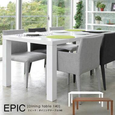 ダイニングテーブルテーブル『ダイニングテーブル140EPICエピック』140cmウォールナットハイグロス天然木食卓新生活ダイニング