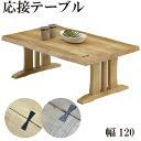 座卓 和室 センターテーブル ローテーブル リビングテーブル テーブル 和モダン 和風 木製 幅120 食卓