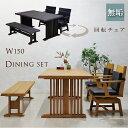 ダイニングテーブルセット 4点 幅150 モダン 和 和風 ダイニング...