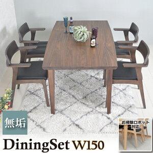 ダイニングテーブルセット 北欧 無垢 おしゃれ 4人掛け ダイニングテーブル 天然木 幅150 ダイニングチェア モダン 和モダン 和風 ウォールナット アッシュ 無垢 食卓 食卓テーブル テーブル