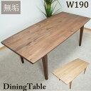 ダイニングテーブル おしゃれ 無垢 北欧 テーブル 幅190 ダイニン...