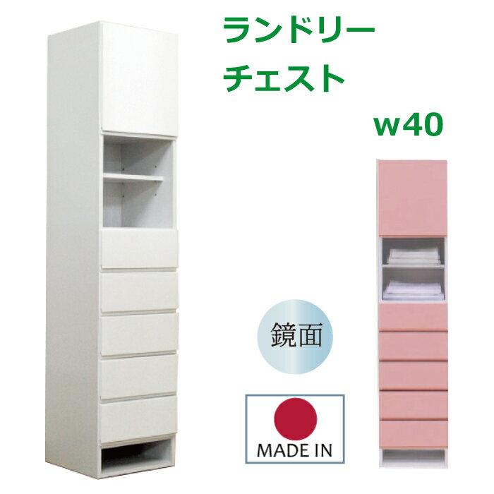 ランドリー 幅40 ランドリー収納 脱衣所 洗面所 収納 幅40cm 日本製 国産 大川家具 木製 トイ40ランドリー