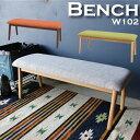 ベンチ 幅102 北欧風 長椅子 おしゃれ ダイニングベンチダイニング用 ダイニング 食堂用 布張り ナチュラル ファブリック スツール 木製 天然木 アッシュ カフェ風 モタ