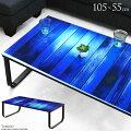 センターテーブル幅105cm6mm厚強化ガラススチールフレーム木目調青色グラデーションカラー幅105cm×55cmガラステーブルロ—テーブル男前インテリアアメリカンレトロデザイン木目柄ブルーブラックパープル系
