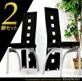 チェア完成品2脚セット高さ104cmハイバックチェア業務用にもイタリアンモダンハイバックダイニングチェア食卓椅子食堂イス業務用いすヨーロピアンデザインブラック黒クロ金属フレームスチールフレーム