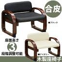 座椅子 木肘付き 合皮張り 座面高さ3段階調整可能 膝に優しいロータイ...