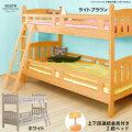 2段ベッドシングルサイズ二段ベッドシングルベッドすのこベッド簀ベッド子供ベッド子供用ベッドシンプルモダンパイン材使用木製省スペースフラットヘッドボードタイプ木製パイン材フラットタイプナチュラル