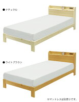 《2口コンセント付き&小宮付き!》シングルサイズ木製ベッド◆床板すのこタイプ◆天然木パイン材使用!木製フレームベッドシングルベッドスノコベッドすのこベッドシングルベット棚付きヘッドボード◆ライトブラウン・ナチュラル・ダークブラウン・ホワイト