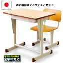 学校用デスク 椅子セット 国産 全学年対応 学校用机デスク+チェア2点セット 新JIS規格適合 高さ調節機能...