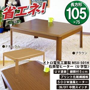 ヒーター リビング コタツシンプルデザイン テーブル ちゃぶ台 ナチュラル ブラウン