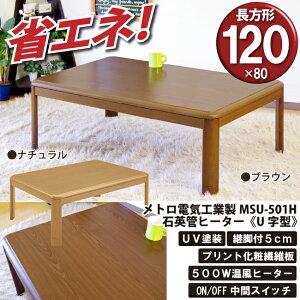 リビング ヒーター テーブル ナチュラル ブラウン