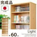 フリーボード 木製 完成品 ハイタイプ 書棚 本棚 木目柄 ...