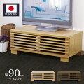 テレビ台幅90cm国内生産品和風格子デザイン〜32型テレビ対応ローボード木製テレビボードTV台TVボードリビングボードAV機器収納日本製ウォールナットブラウンナチュラル