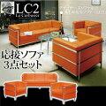 ��Ź�ޡ���̳�Ѹ�����3p���ե�+1p���ե�×����α��ܥ��ե��������åȡե롦����ӥ奸��LeCorbusierLC2-grandcomfort-��ץꥫ���ͱ��ܥ��ե���3�����åȡ֥����룲�ױ���3�����åȥ��ե����åȢ�����PU�쥶���쥶��ĥ�ꢡ�֥�å���