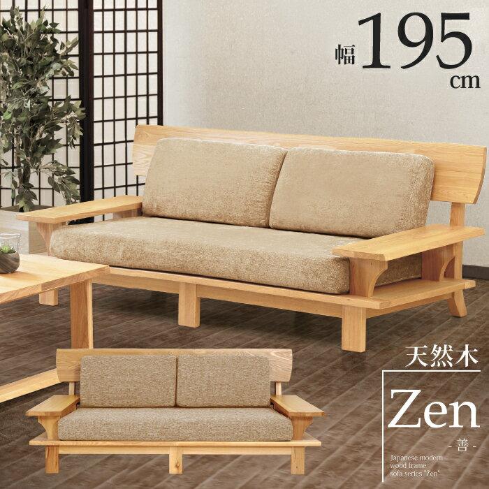よしだや家具総合センター『天然木Zen』