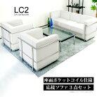 �ԥݥ��åȥ����륹�ץ���̡ե롦����ӥ奸��LeCorbusierLC2-grandcomfort-��ץꥫ���ͱ��ܥ��ե���3�����åȱ���3�����åȥ��ե����åȢ�����PU�쥶���쥶��ĥ�ꢡ�֥�å�������LC