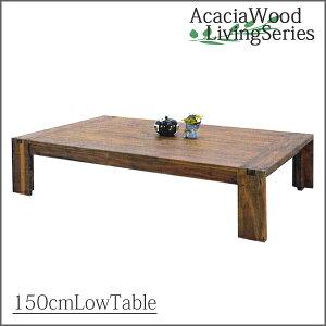 テーブルローテーブル座卓センターテーブル150cm木製ヴィンテージ風ダメージ加工無垢天然木アカシアモダンカフェおしゃれリビング和室(int-030)