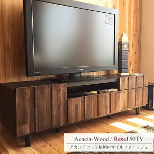 【楽天ス-パ-セール】テレビ台テレビボードTVボードローボード完成品木製幅150アカシアモダンヴィンテージ風古材風オイル塗装AVボードAV収納リビング収納おしゃれ05P05Sep15
