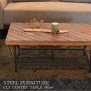 センターテーブル パイン無垢 幅90 ローテーブル スチール脚 棚付き 木製 スリット加工 古木風 ヴィンテージ レトロ