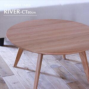 伸縮リビングテーブル