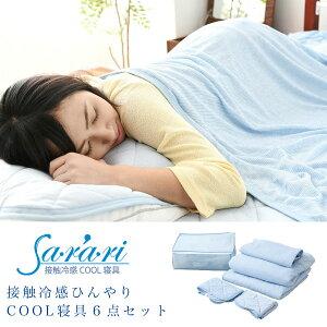 ひんやり寝具6点セット