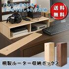 木製スライド式ルータ収納|桐製ルーター収納ボックスナチュラル・ブラウン|IW-0024・IW-0025