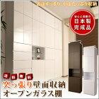 天井つっぱり耐震家具ガラス棚タイプ