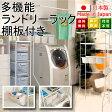 たっぷり収納 伸縮洗濯機ラック   多機能ランドリーラック 棚板付   NJ-0069
