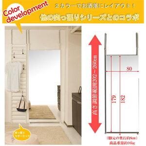 【鏡全身】鏡姿見鏡突っ張り式壁面鏡大型ミラー壁面ワイドミラー大型鏡幅80センチ