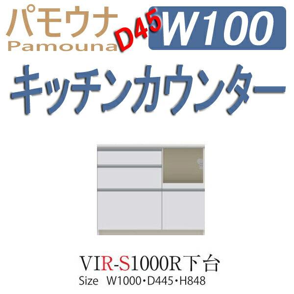 パモウナ 食器棚 VIR-S1000R キッチンカウンター パモウナ食器棚 下台販売奥行45:家具の通信販売 イフ徳島