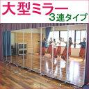大型鏡 姿見 三面鏡 ダンスレッスン 日本製 鏡 全身 かがみ 送料無料