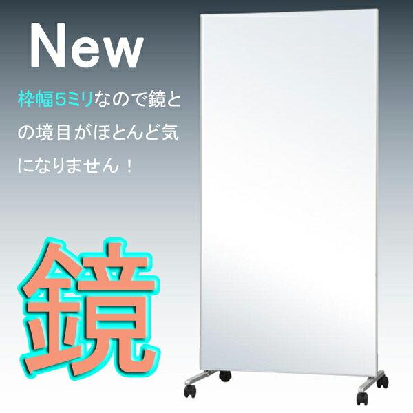 大型ミラー スタンドミラー 姿見 細枠 大型ミラー ダンスミラー 大きな鏡 キャスター付き大型ミラー 86幅 日本製 鏡 全身 かがみ 開梱設置 送料無料