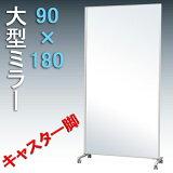 大型ミラー 姿見 ダンスミラー 大きな鏡 キャスター付き大型ミラー 90幅 日本製 鏡 全身 かがみ 開梱設置 送料無料