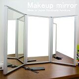 卓上ミラー 三面鏡 鏡 卓上 メイクアップミラー プロ用ミラー 送料無料