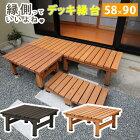 デッキ縁台90×58【送料無料木製ステップ天然木製ウッドデッキガーデンベンチガーデンチェア庭】