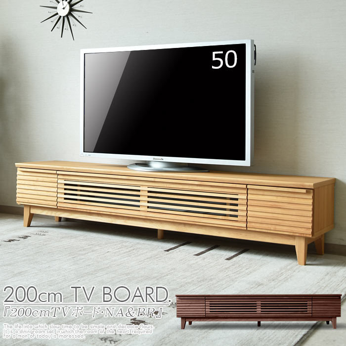* テレビ台 収納 おしゃれ ローボード 完成品 脚付 幅200 北欧 アルダー 角 テレビボード 木製 シンプル モダン 高さ43cm 50インチ 55インチ 60インチ 65インチ リビング収納