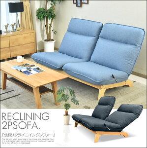 【送料無料】ソファーリクライニングソファーリクライニングチェアー座椅子2人掛けリラックス快適ナチュラル布張り2Pソファーチェアーフロアソファーシンプルリビングソファー