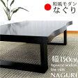 【新生活応援】センターテーブル 幅150cm コーヒーテーブル リビングテーブル ローテーブル 座卓 木製テーブル 和室・洋室どちらにも合います。 家具通販 大川市