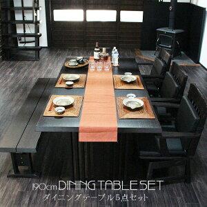 【送料無料】  新生活 190cm ダイニングテーブルセット ダイニングセット ダイニング5点セット 肘付き ダイニングチェア ダイニングテーブル 食卓 食卓セット 6人掛け テーブル チェア 椅子