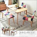 【家具】ダイニングテーブルセットダイニングテーブル4点セット幅130cm食卓4点セット4人用4人掛け食卓セットモダンパッチワークカラフルダイニングシンプルテーブル