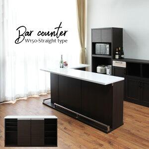 キッチンカウンター幅150cm/ホワイト・ブラウン
