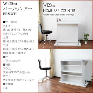 キッチンカウンター幅120cm/ホワイト・ブラウン