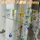 追加ガラス棚板&ダボセット コレクションボード コレクションケース ショーケース フィギアケース 家具...